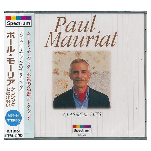ポール・モーリアクラシックとの出会いCD