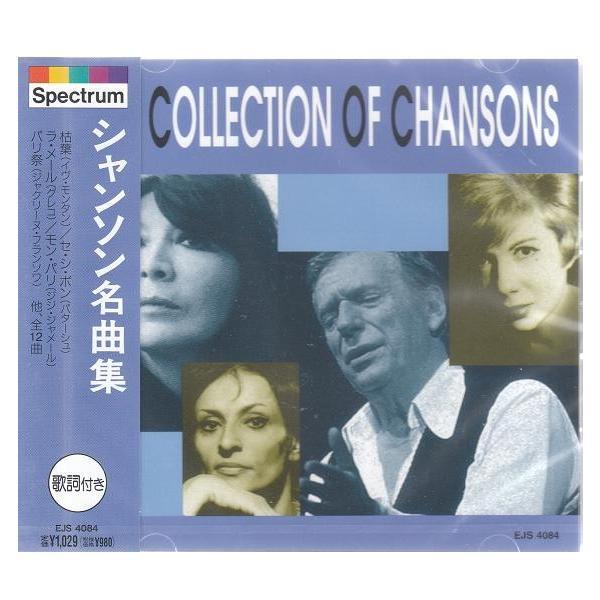シャンソン名曲集 CD|k-fullfull1694