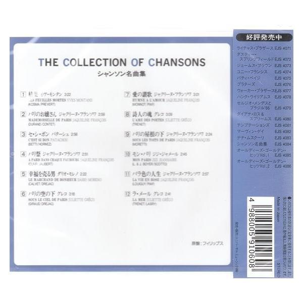 シャンソン名曲集 CD|k-fullfull1694|02