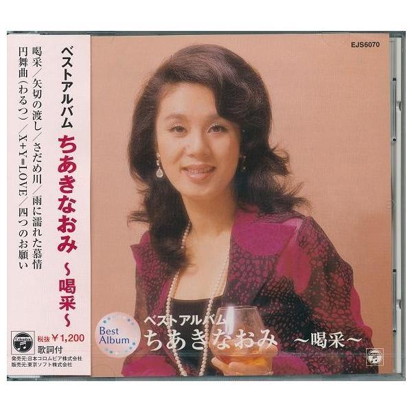 ちあきなおみ CD  ベストアルバム 〜喝采〜