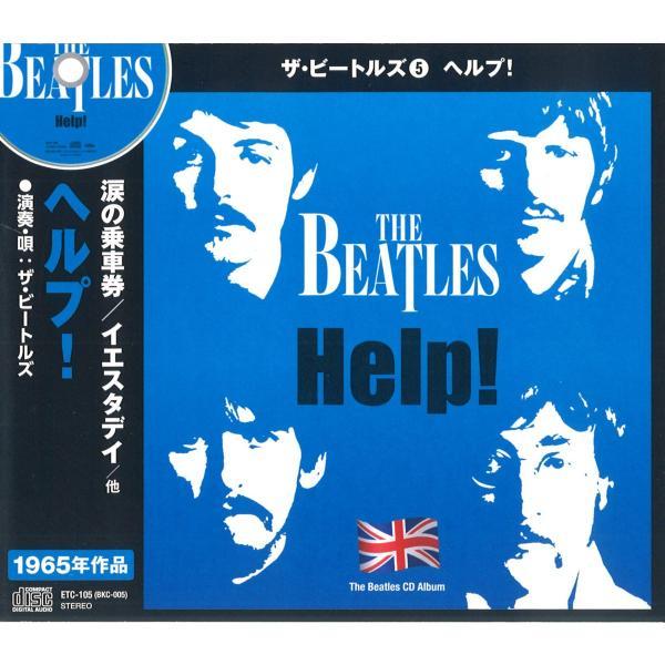 THE BEATLES ザ・ビートルズ5 ヘルプ! CD|k-fullfull1694