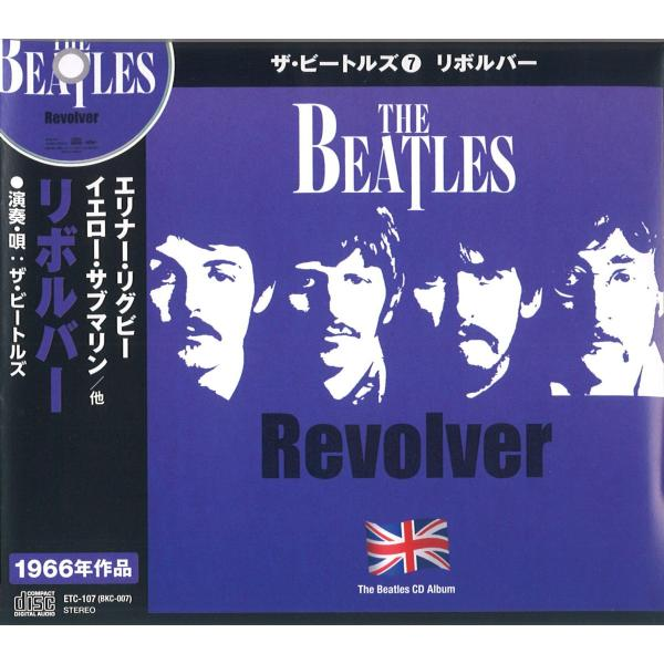 THE BEATLES ザ・ビートルズ7 リボルバー CD