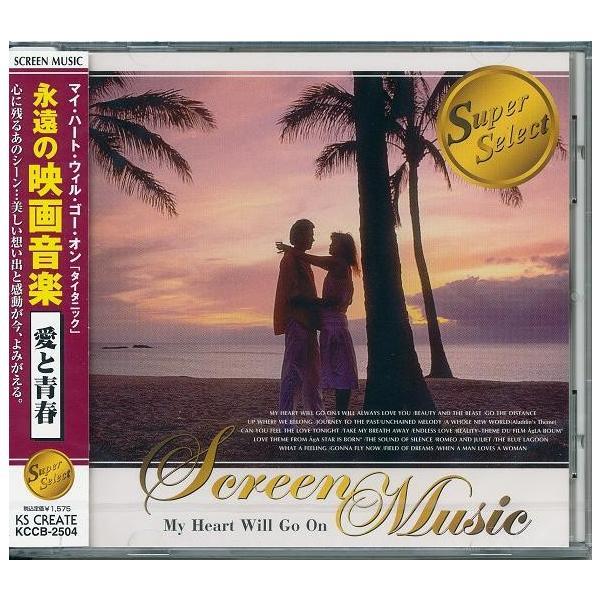 永遠の映画音楽 愛と青春 CD|k-fullfull1694