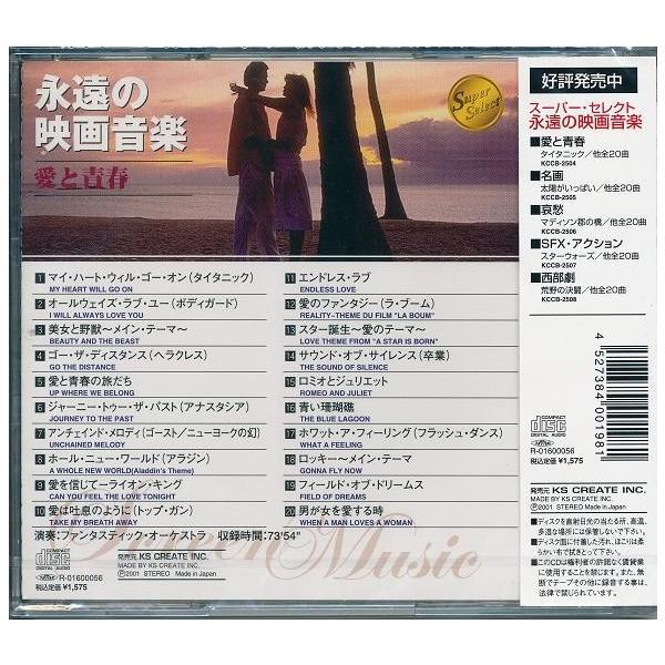 永遠の映画音楽 愛と青春 CD|k-fullfull1694|02