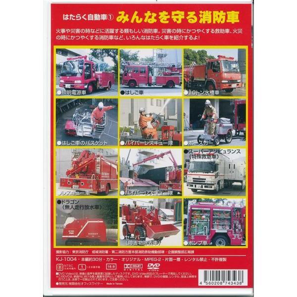みんなを守る消防車 DVD|k-fullfull1694|02