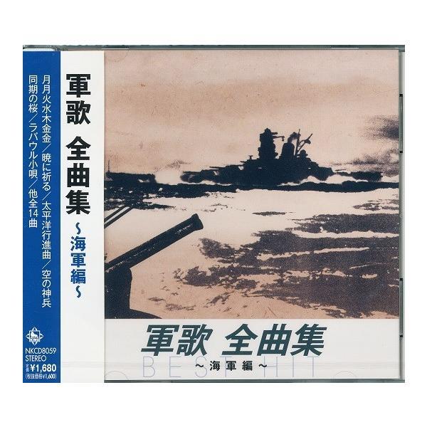 軍歌 全曲集 〜海軍編〜 CD k-fullfull1694
