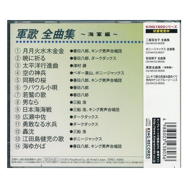 軍歌 全曲集 〜海軍編〜 CD k-fullfull1694 02