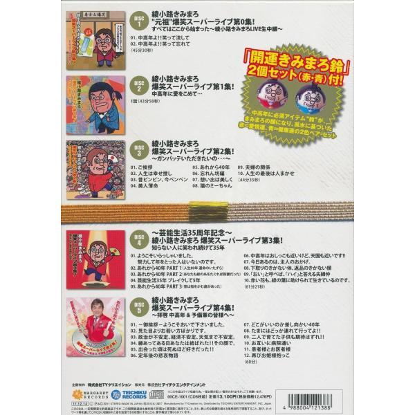 綾小路きみまろ 爆笑スーパーライブ 大全集 開運!BOX CD|k-fullfull1694|02