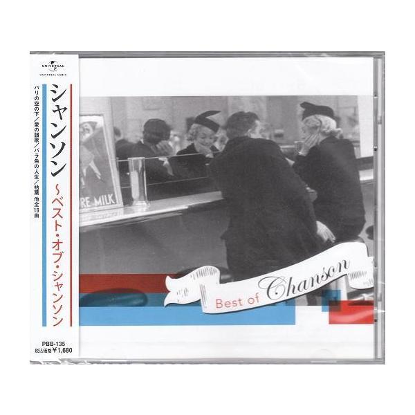 ベスト・オブ・シャンソン CD|k-fullfull1694