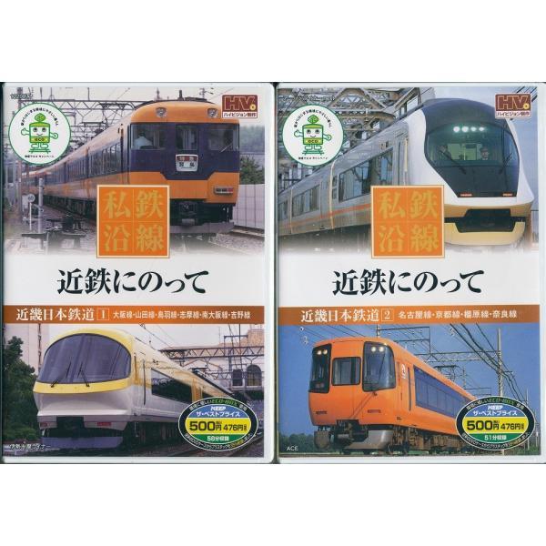 送料無料 私鉄沿線    近鉄にのって 2本セット DVD|k-fullfull1694