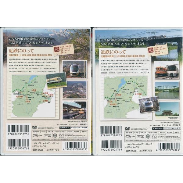 送料無料 私鉄沿線    近鉄にのって 2本セット DVD|k-fullfull1694|02