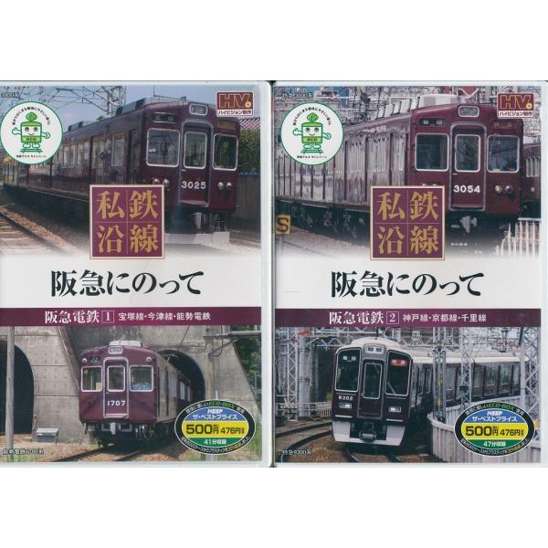 送料無料 私鉄沿線 阪急電車に乗って DVD 2本セット|k-fullfull1694