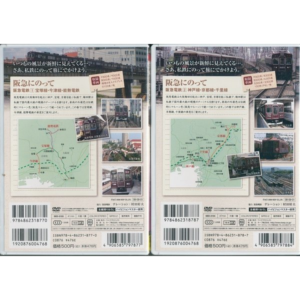 送料無料 私鉄沿線 阪急電車に乗って DVD 2本セット|k-fullfull1694|02