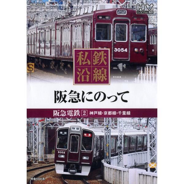 送料無料 私鉄沿線 阪急電車にのって 2 DVD|k-fullfull1694