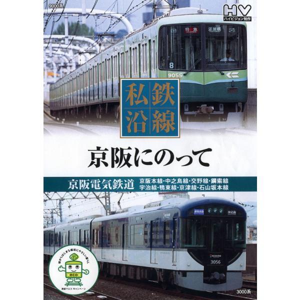 送料無料 私鉄沿線 京阪にのって DVD k-fullfull1694