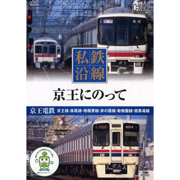 送料無料 私鉄沿線 京王にのって DVD k-fullfull1694