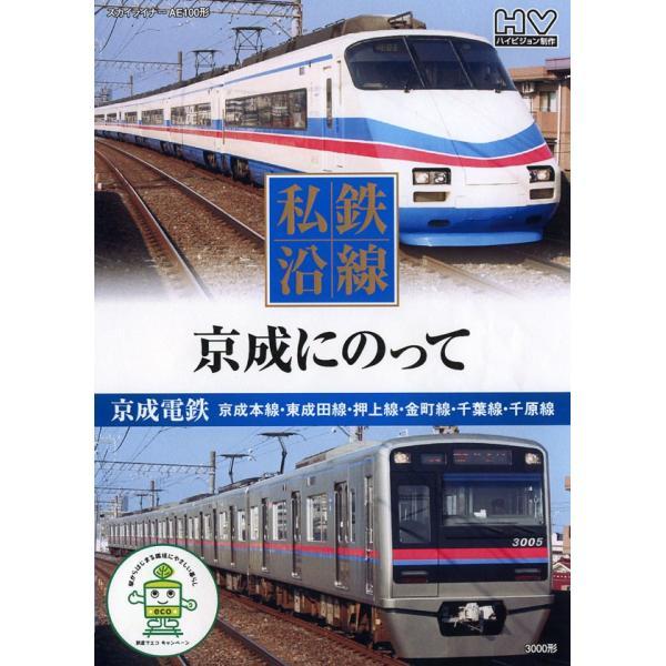 私鉄沿線 京成にのって DVD k-fullfull1694