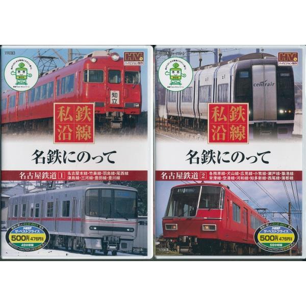 私鉄沿線    名鉄にのって DVD2本セット|k-fullfull1694
