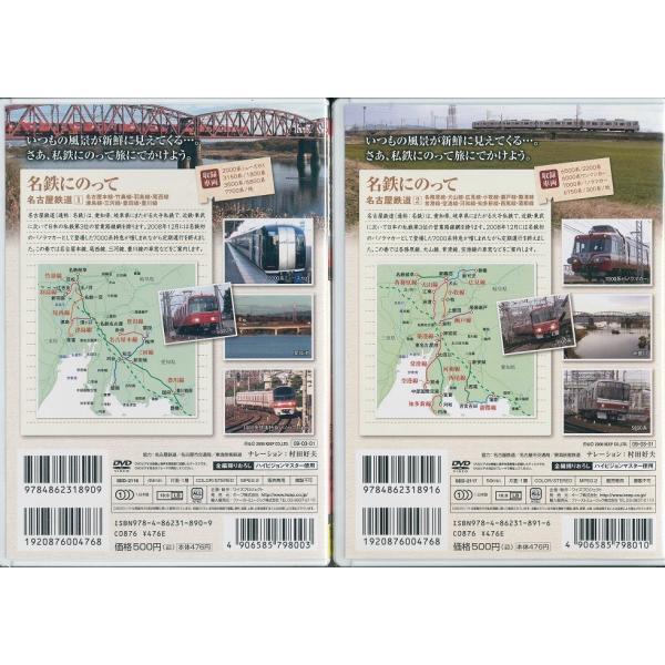 私鉄沿線    名鉄にのって DVD2本セット|k-fullfull1694|02