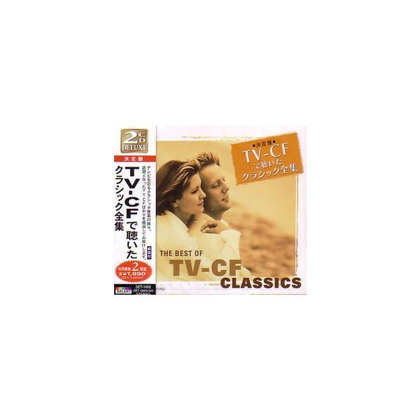 TV-CFで聴いたクラシック全集 CD2枚組 全28曲|k-fullfull1694