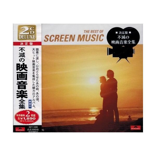 不滅の映画音楽全集 CD2枚組全32曲