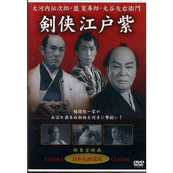 剣侠江戸紫  大河内伝次郎、嵐寛寿郎 DVD|k-fullfull1694