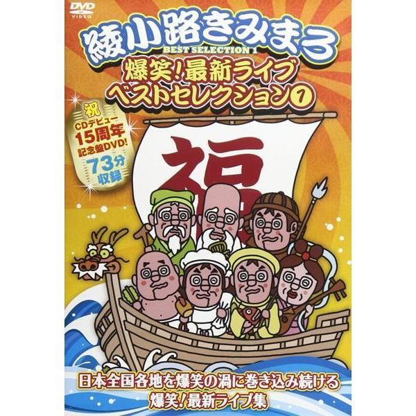 綾小路きみまろ 爆笑!最新ライブ ベストセレクション 1 DVD|k-fullfull1694