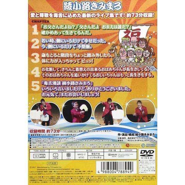 綾小路きみまろ 爆笑!最新ライブ ベストセレクション 1 DVD|k-fullfull1694|02