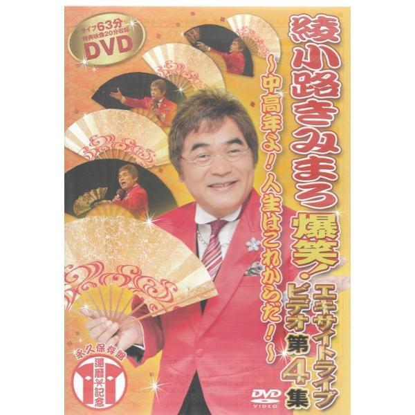 綾小路きみまろ 爆笑エキサイトライブビデオ 第4集 DVD k-fullfull1694