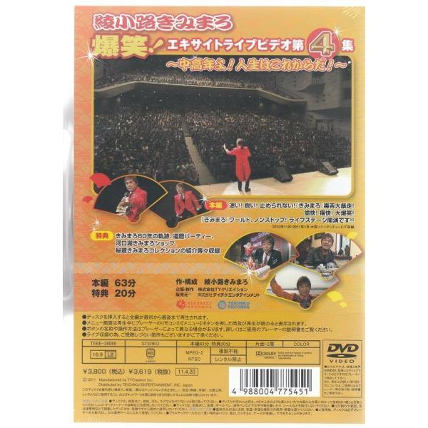 綾小路きみまろ 爆笑エキサイトライブビデオ 第4集 DVD k-fullfull1694 02