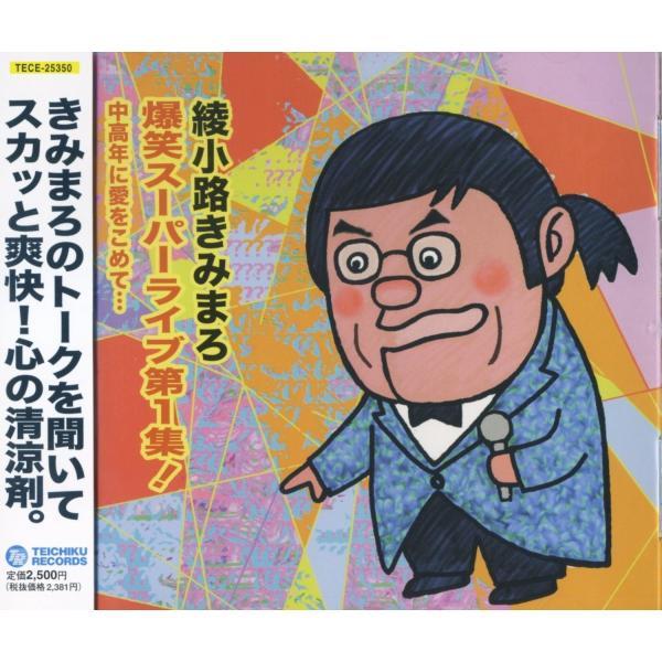 綾小路きみまろ 爆笑スーパーライブ第1集 CD|k-fullfull1694