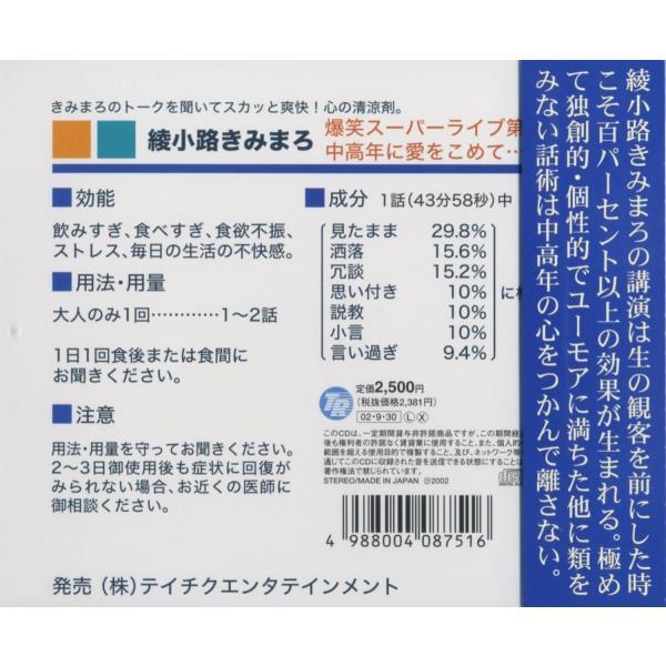 綾小路きみまろ 爆笑スーパーライブ第1集 CD|k-fullfull1694|02
