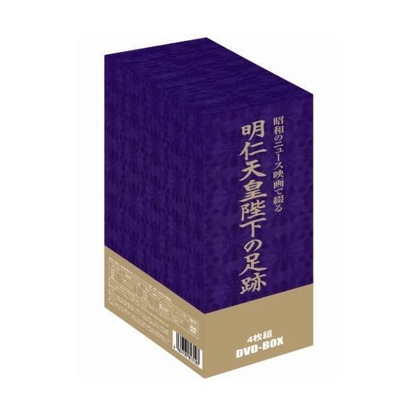 昭和のニュース映画で綴る 明仁天皇陛下の足跡 DVD4枚組 k-fullfull1694