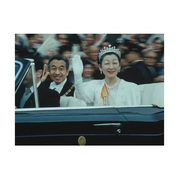 昭和のニュース映画で綴る 明仁天皇陛下の足跡 DVD4枚組 k-fullfull1694 04