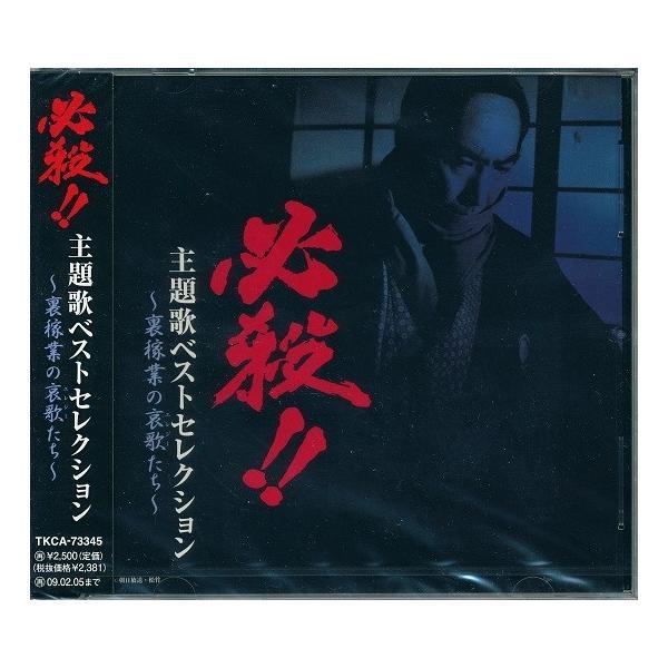 必殺!! 主題歌ベストセレクション 裏稼業の哀歌たち CD