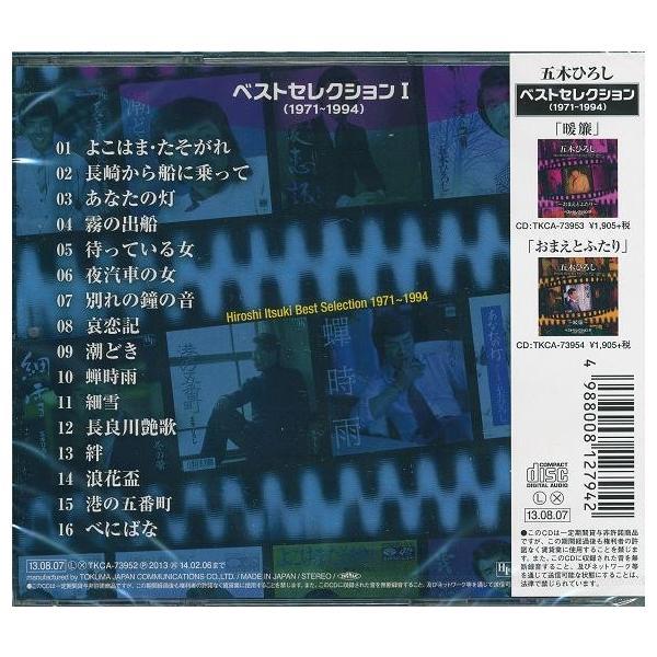 五木ひろし ベストセレクション 1 〜よこはま・たそがれ〜 CD ...