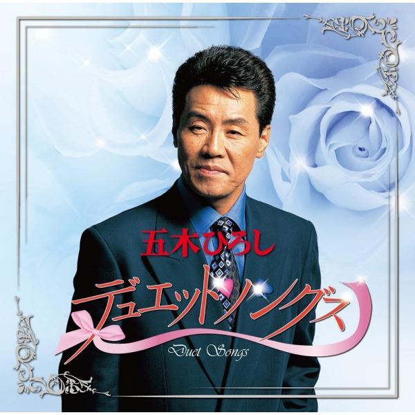 五木ひろし デュエットソングス CD k-fullfull1694