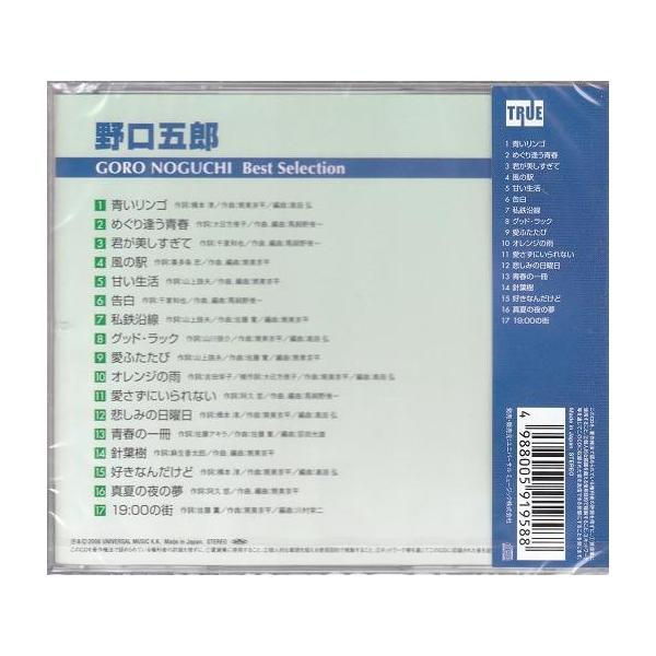 野口五郎 CD  ベスト・セレクション|k-fullfull1694|02