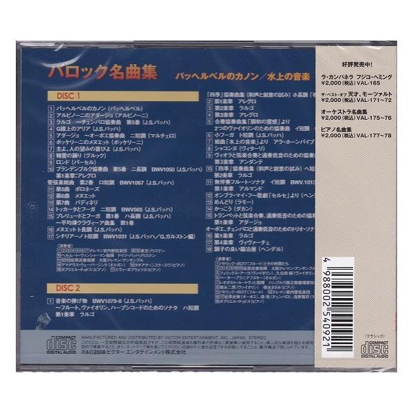 バロック名曲集  CD2枚組全35曲収録|k-fullfull1694|02