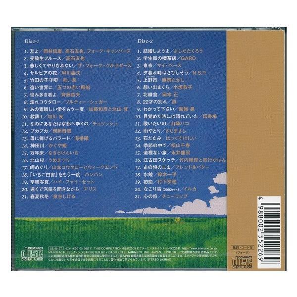 青春フォーク  全曲・歌詞・ギターコード付き 42曲入り CD|k-fullfull1694|02