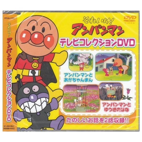 それいけ!アンパンマン DVD テレビコレクション|k-fullfull1694