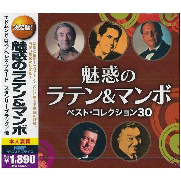 魅惑のラテン&マンボ ベスト・コレクション30 CD2枚組30曲収録 k-fullfull1694