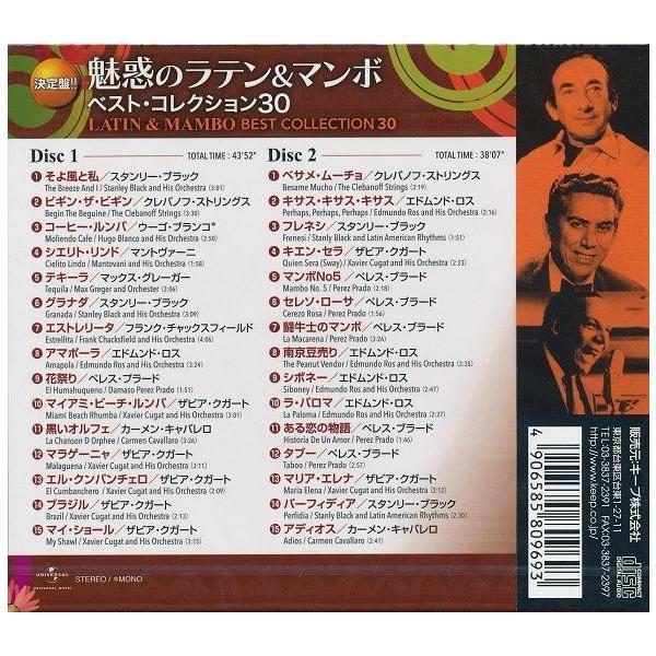 魅惑のラテン&マンボ ベスト・コレクション30 CD2枚組30曲収録 k-fullfull1694 02