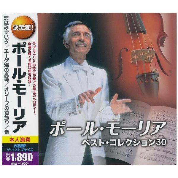 ポール・モーリアベスト・コレクション30CD2枚組30曲収録
