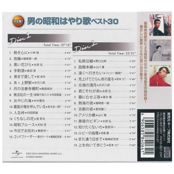 男の昭和はやり歌・女の昭和はやり歌 ベスト 豪華CD4枚組60曲 k-fullfull1694 05