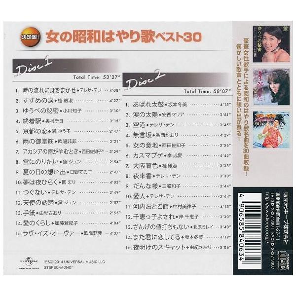 男の昭和はやり歌・女の昭和はやり歌 ベスト 豪華CD4枚組60曲 k-fullfull1694 06
