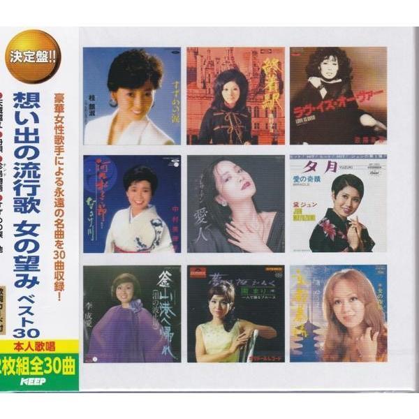 想い出の流行歌 女の望みベスト30 CD2枚組 30曲|k-fullfull1694