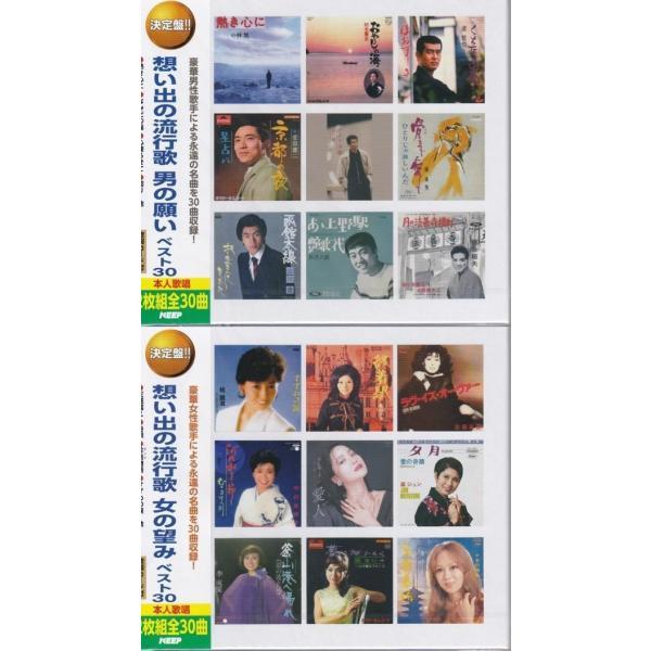 想い出の流行歌 男の願い・女の望み ベスト 豪華CD4枚組60曲|k-fullfull1694