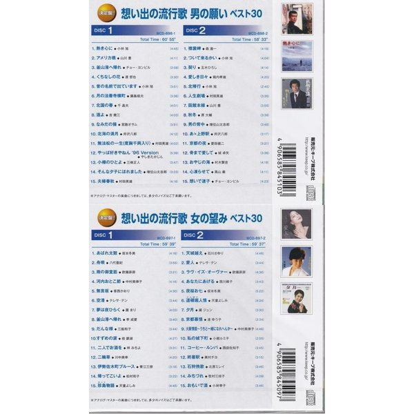 想い出の流行歌 男の願い・女の望み ベスト 豪華CD4枚組60曲|k-fullfull1694|02