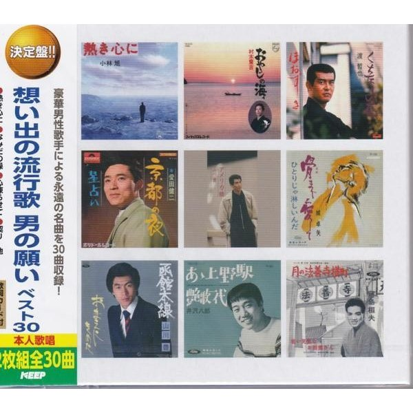 想い出の流行歌 男の願い・女の望み ベスト 豪華CD4枚組60曲|k-fullfull1694|03